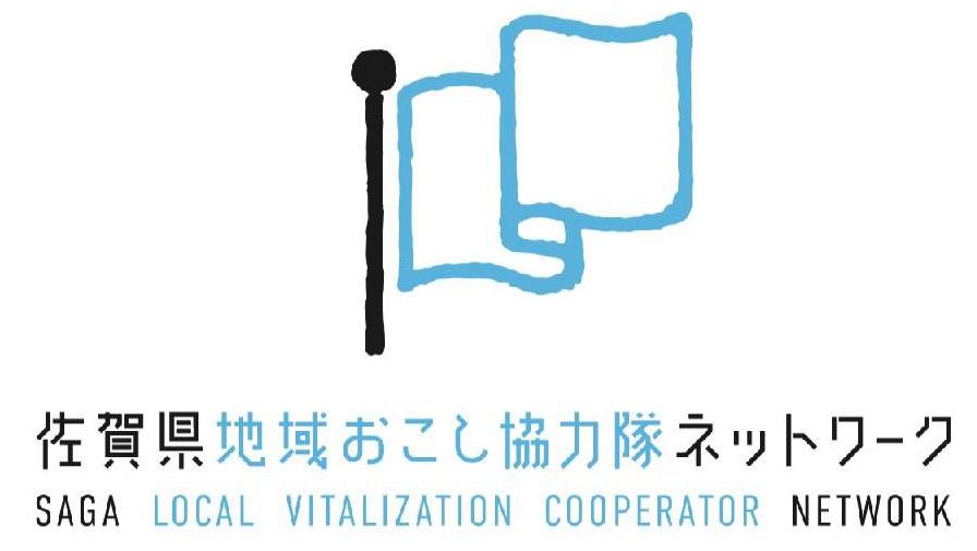 一般社団法人 佐賀県地域おこし協力隊ネットワーク