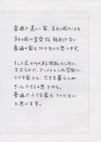 大橋さん手書きメッセージ