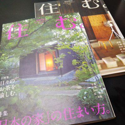 雑誌『住む。』