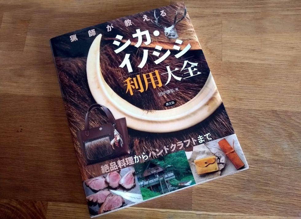 「漁師が教えるシカ・イノシシ利用大全」四万十革部が取材された本