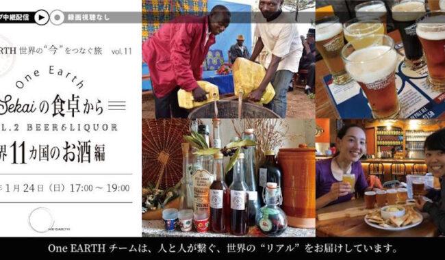 世界11カ国のお酒編