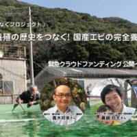 緊急クラファン公開インタビュー報告