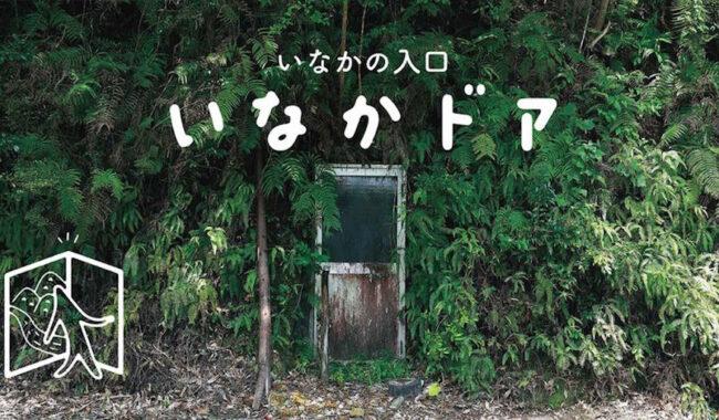いなかドア