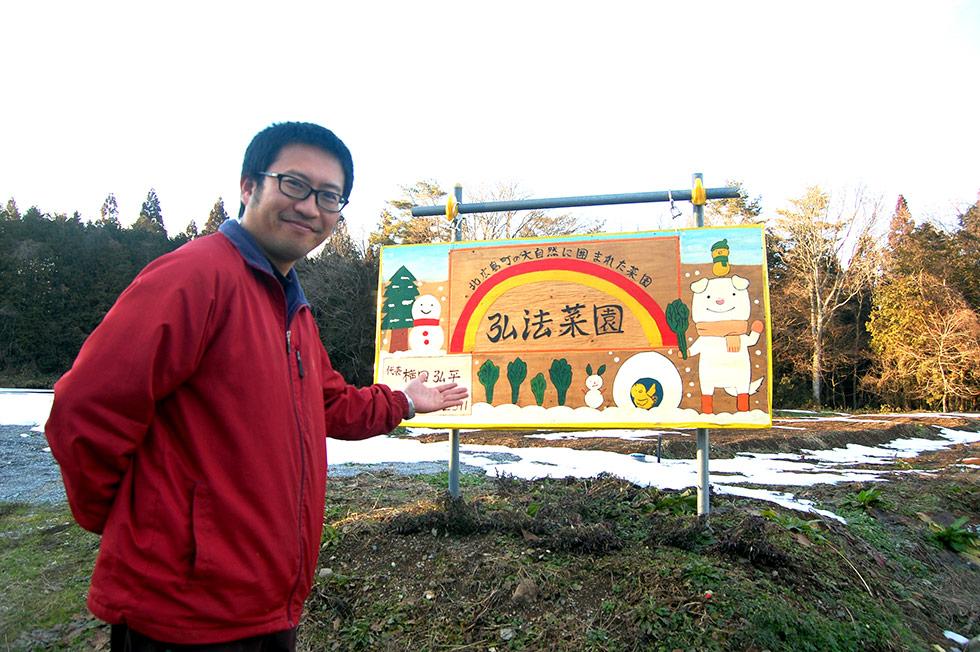 弘法菜園:インターンシップ参加者募集