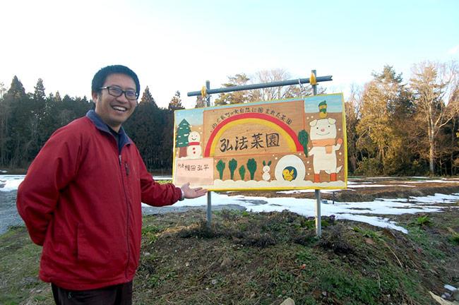 弘法菜園・代表の横田弘平さん