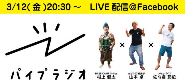 パイプラジオ LIVE