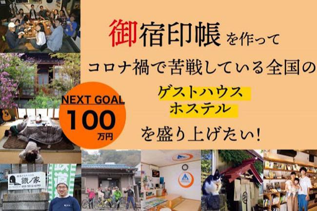 御宿印帳プロジェクト