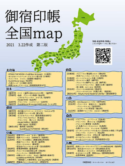 御宿印帳MAP