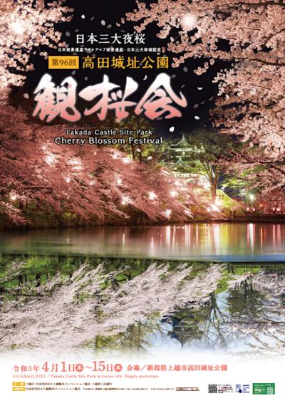 高田公園の花見