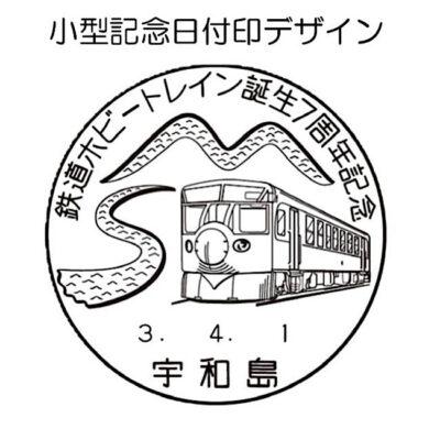 記念日付印(新)