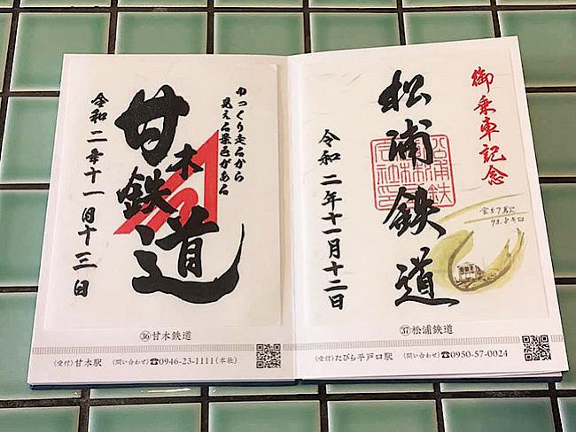 甘木鉄道鉄印帳