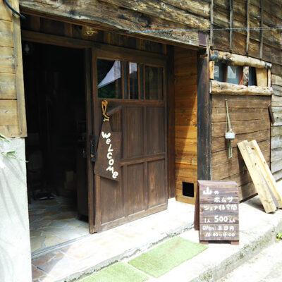 山のホムサ入口